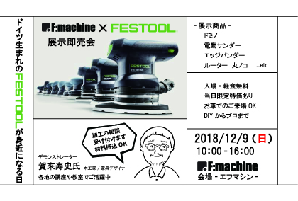 F:machine×FESTOOL 展示即売会 VOL.2